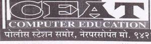 CEAT COMPUTER EDUCATION